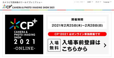 CP+2021 ONLINE 公式サイト