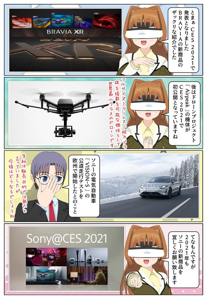 CES 2021 ソニーがドローンプロジェクト Airpeak の機体を初公開、VISION-S 公道テスト