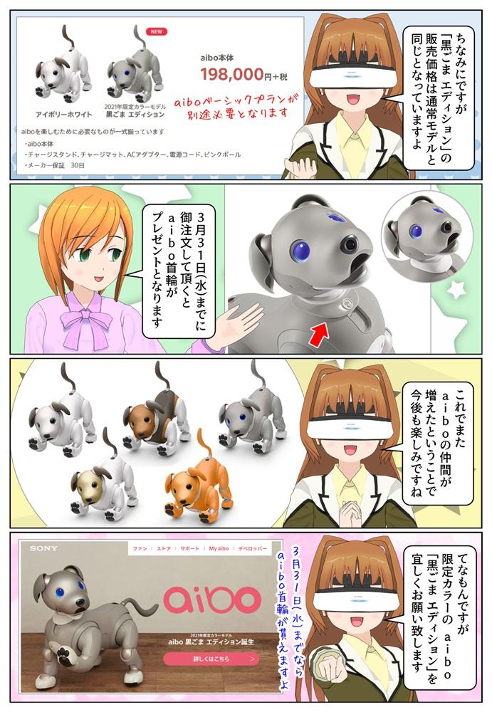 aibo 黒ごま エディションを3月31日までに注文するとaibo首輪がプレゼントとなっています
