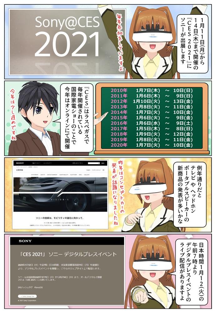 CES2021 に Sony が出展を致します。2021年1月12日(火)の午前7時よりデジタルプレスイベントを開催