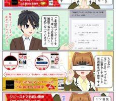 ソニーの新春プレゼントキャンペーンが開催、ソニーストアお買い物券10万円分などが抽選で当たります