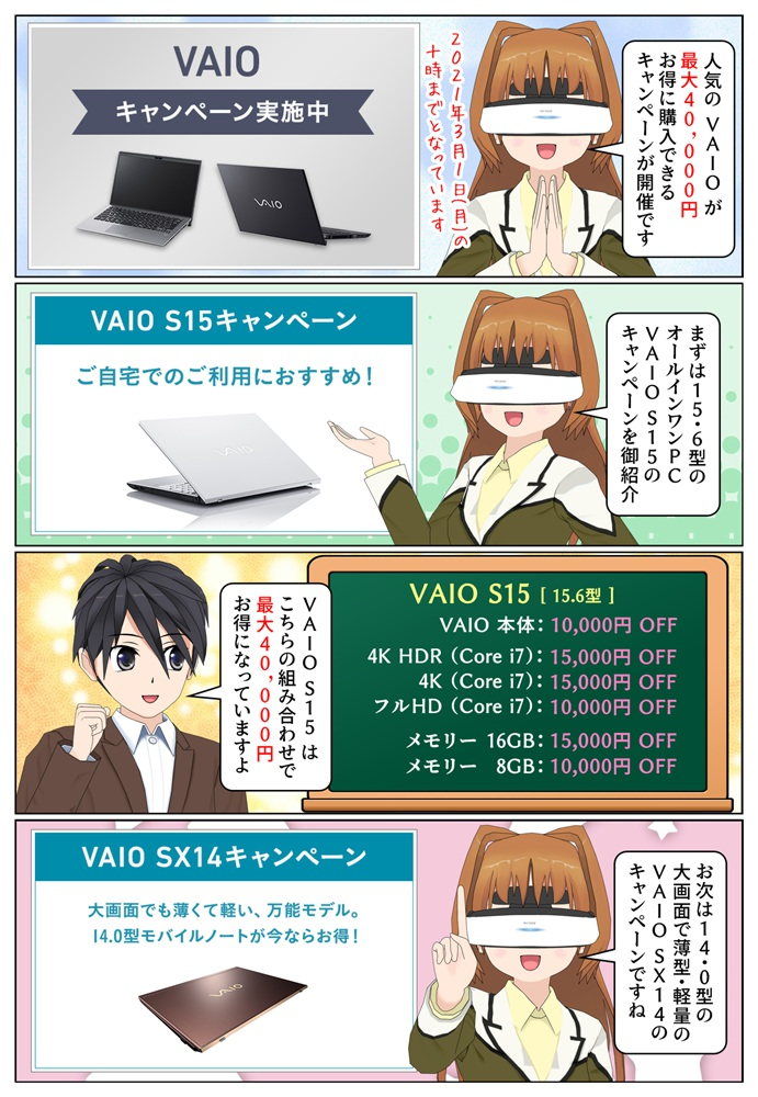 人気の VAIO がお求め安く購入できるキャンペーンが開催、VAIO S15 は最大4万円お得になります