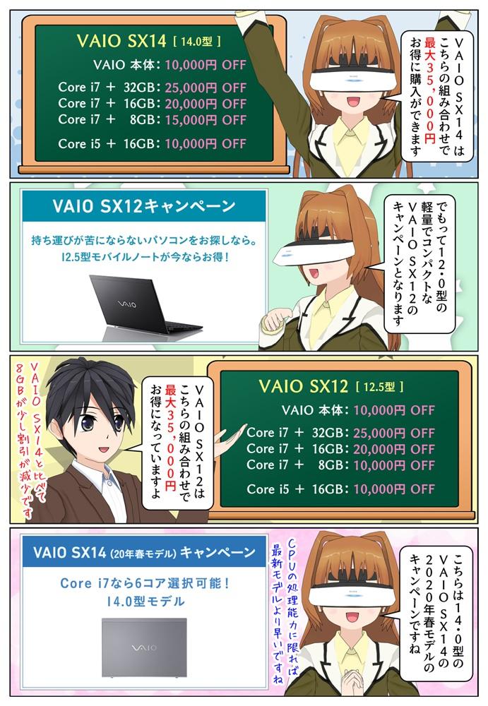 VAIO SX14、VAIO SX12 が最大15,000円安く購入が可能となるキャンペーンが開催