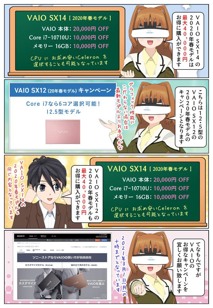 お求め安い VAIO SX14、VAIO SX12 の2020年春モデルがキャンペーンにより最大4万円お得です