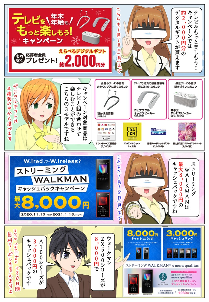 ソニー ウォークマン ZX500シリーズとA100シリーズののキャッシュバックキャンペーン