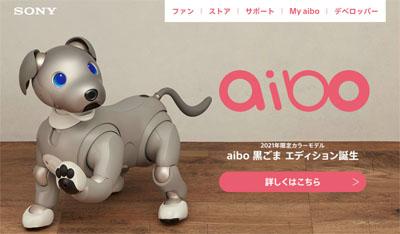 """エンタテインメントロボット""""aibo""""(アイボ)公式サイト"""