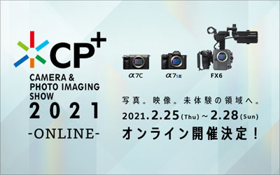 CP+2021 ソニーブース情報