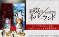 TVアニメ『約束のネバーランド』コラボモデル