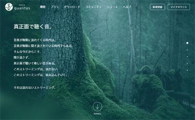 高音質ストリーミングサービス「mora qualitas」公式サイト
