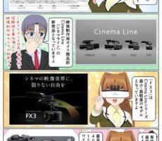 ソニーからレンズ交換式の Cinema Line カメラ 『FX3』 ILME-FX3 が発売