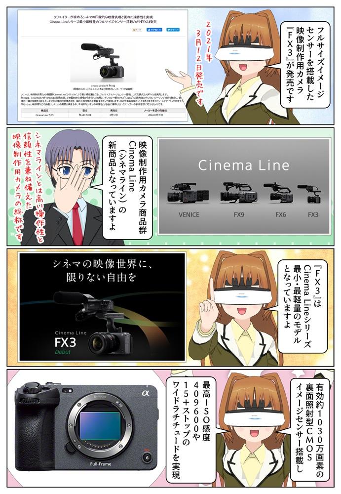 ソニー Cinema Line 映像制作用カメラ『FX3』ILME-FX3 の発売日は2021年3月12日(金)