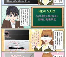 新型 VAIO が2021年2月18日(木)の13時に発表!少しだけ考察をしてみた