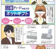 ソニー 春の語学学習応援キャンペーンで図書カードネットギフト500円分をプレゼント