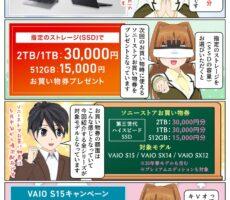 人気の VAIO がお求め安く購入できるキャンペーンが開催、ソニーストアお買い物券をプレゼント