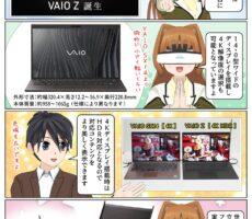 モバイルPC のフラグシップモデル 『VAIO Z』(14.0型ワイド)が発売
