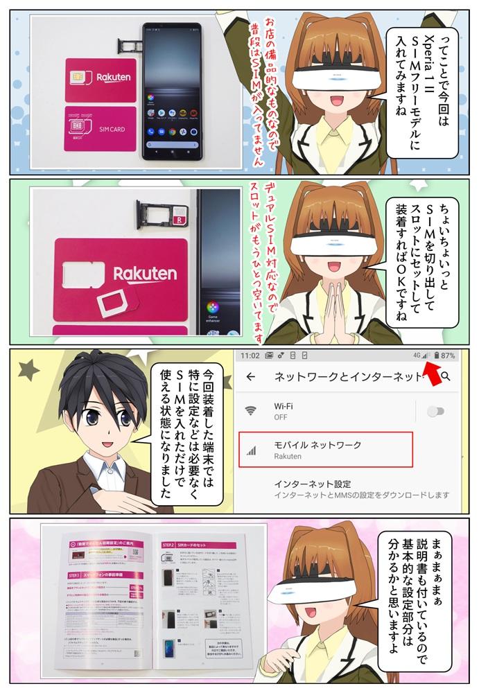 楽天モバイルの「Rakuten UN-LIMIT V」の契約をしたので Xperia SIMフリーモデルで使ってみました
