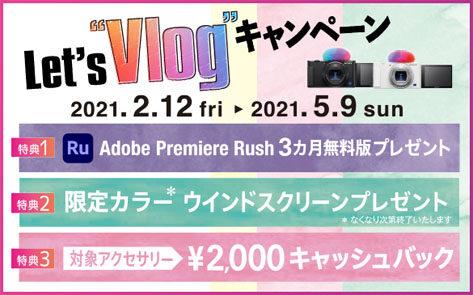 "『VLOGCAM』 Let's ""Vlog""キャンペーン 2021春"