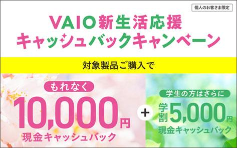 VAIO 新生活応援 キャッシュバックキャンペーン