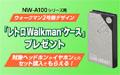 レトロ Walkmanケース プレゼントキャンペーン