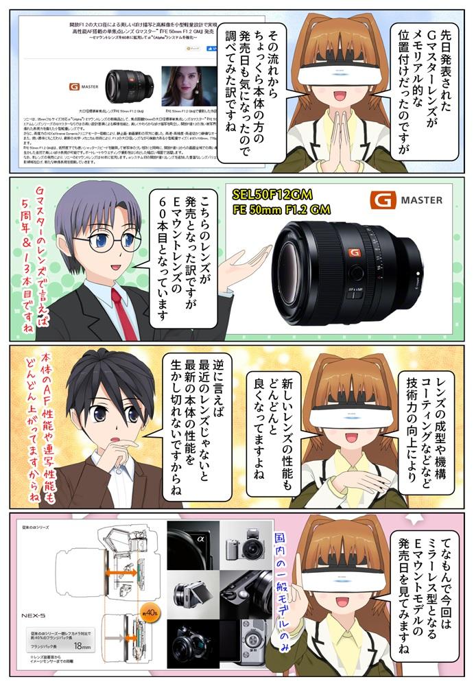 ソニーのミラーレス一眼カメラ α(アルファ) Eマウントモデルの発売日の一覧をまとめて御紹介