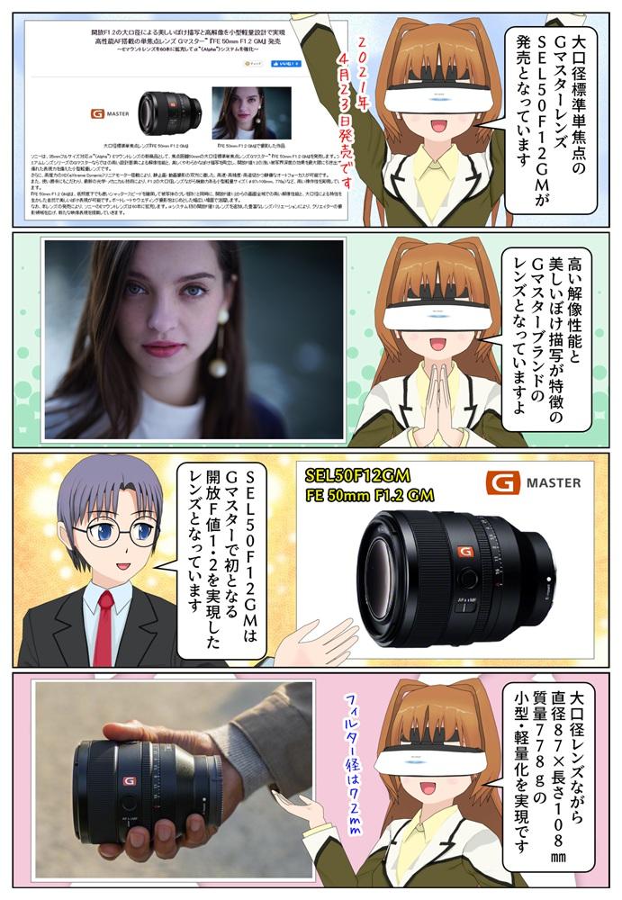 ソニーが大口径標準単焦点レンズ Gマスター『FE 50mm F1.2 GM』 SEL50F12GM を発売、小型・軽量設計