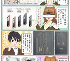 ソニー ウォークマン A50シリーズ NW-A55のTVアニメ 約束のネバーランド コラボモデルが限定発売