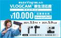 ソニー VLOGCAM 新生活応援キャンペーン