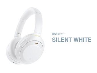 WH-1000XM4 サイレントホワイト