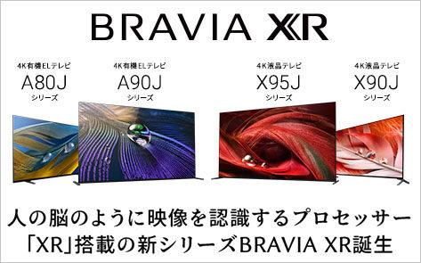 ソニーのテレビ BRAVIA 2021年モデル