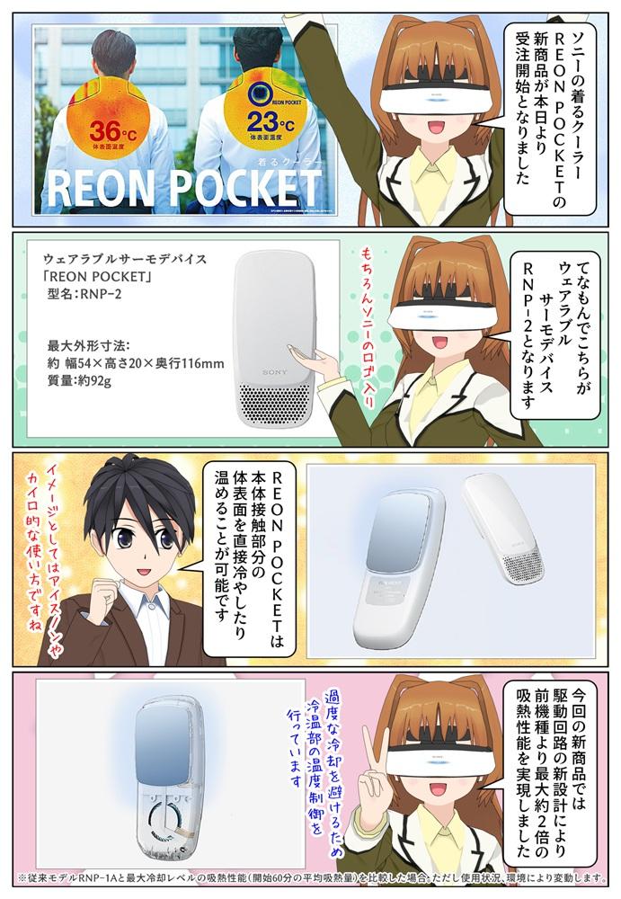 ソニーの着るクーラー REON POCKETの新商品 RNP-2 が本日より受注開始です