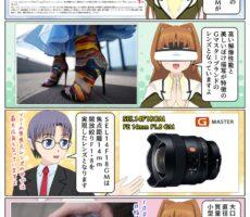 ソニーが大口径超広角単焦点レンズ Gマスター 『FE 14mm F1.8 GM』 SEL14F18GM を発売