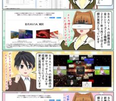 ソニー テレビ BRAVIA 2021年モデルの詳細や発売日が発表、2021年4月24日より順次発売