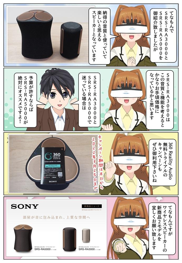 ソニー ワイヤレススピーカー SRS-RA5000 と SRS-RA3000 のレビューまとめ、キャンペーンの案内