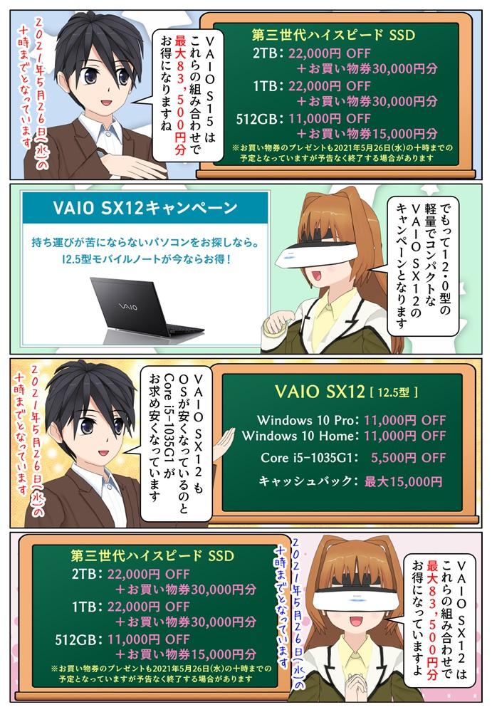 VAIO SX14、VAIO SX12 が本体価格割引などで最大83,500円分安く購入が可能となるキャンペーンが開催
