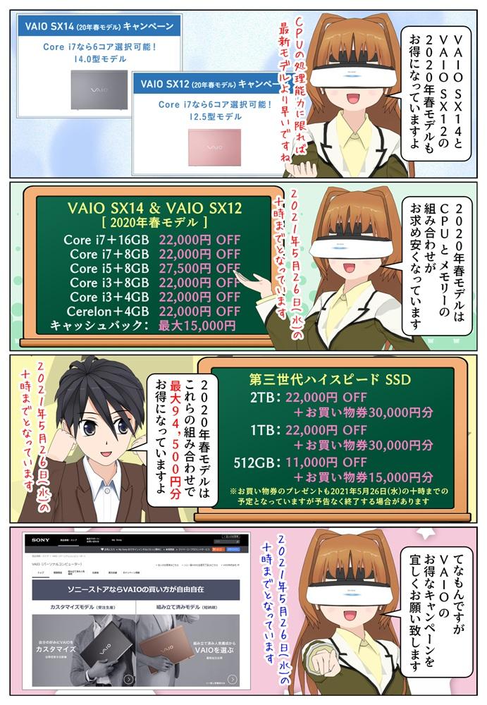 お求め安い VAIO SX14、VAIO SX12 の2020年春モデルがキャンペーンにより最大94,500円分お得です
