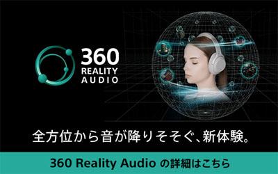 360 Reality Audio(サンロクマル・リアリティオーディオ)