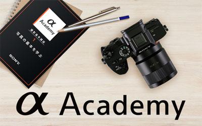 ソニーのカメラスクール 「αアカデミー」