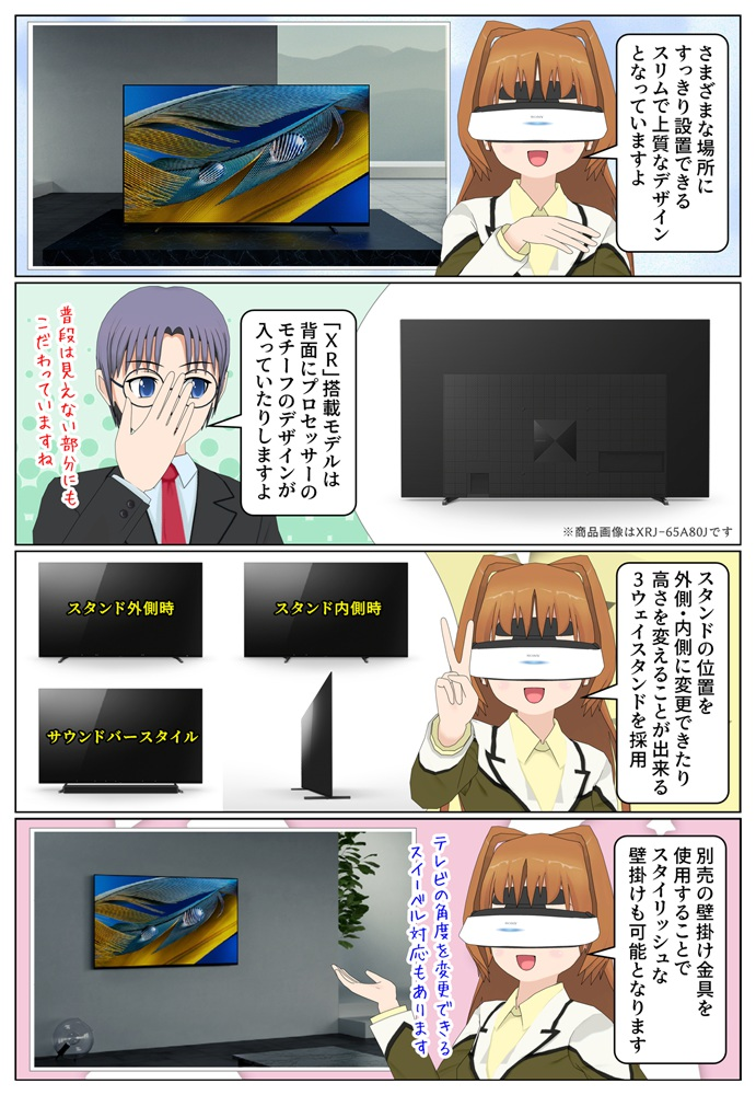ソニー テレビ A80Jシリーズのデザイン。スタンドの違いや壁掛けスタイル