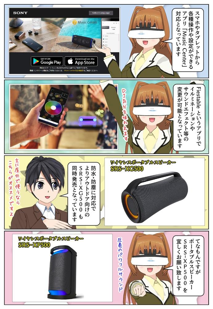 Sony SRS-XP500 は対応アプリ Music Center でスマホやタブレットからの操作が可能