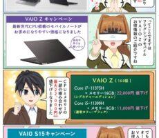 人気の VAIO が最大99,000円お求め安く購入できるキャンペーンが開催、VAIO Z も対象です