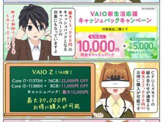 VAIO Z が 各種キャンペーンにより 最大37,000円お求め安くなっています