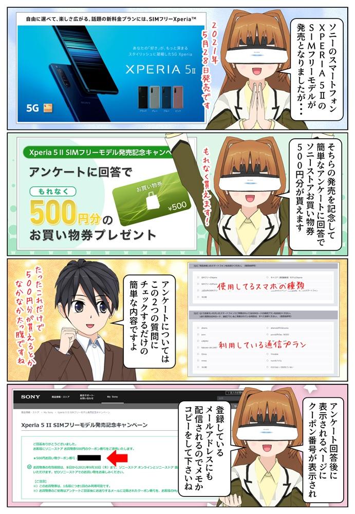Xperia 5 II SIMフリーモデルの発売記念でアンケートに回答で500円分のソニーストアお買い物券が貰えます