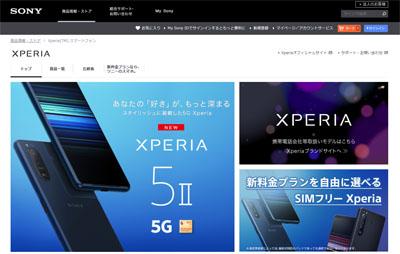 Xperia スマートフォン SIMフリーモデル
