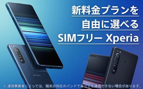 ソニーストア Xperia SIMフリーモデル