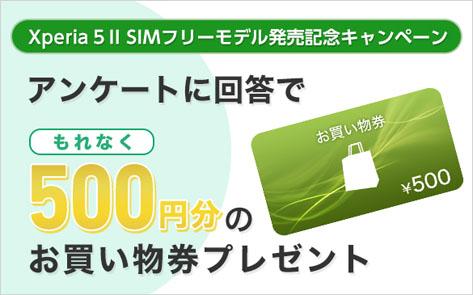 Xperia 5 II SIMフリーモデル発売記念
