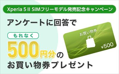 Xperia SIMフリーモデル発売記念