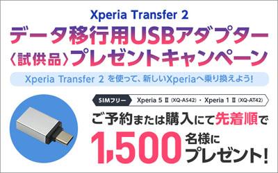 データ移行用USBアダプター<試供品>プレゼントキャンペーン
