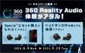 360 Reality Audio 体験がアタル!