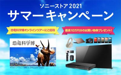 ソニーストア 2021 サマー キャンペーン