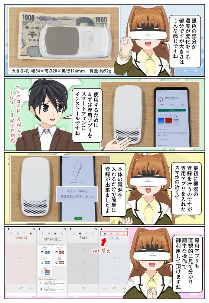 Sony REON POCKET RNP-2 を使うために専用アプリをスマートフォンにインストールし機器を登録